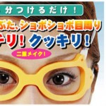 Japanese Anti-Aging Goggles: If Everyone Jumped